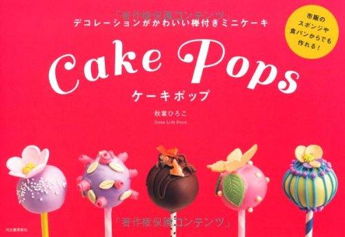 ケーキポップ Cake Popsの詳細を見る