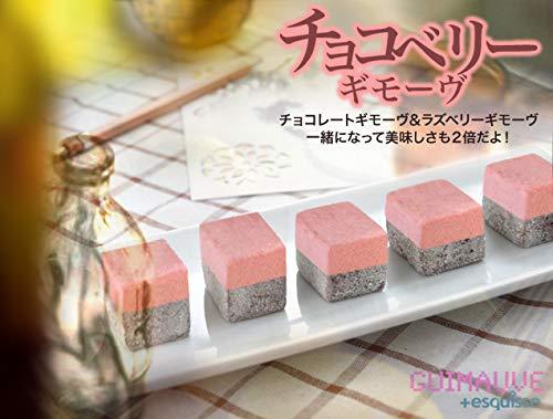 ハロウィン ギモーヴ 生マシュマロ チョコベリー 5個セット チョコレート ラズベリー お菓子 スイーツ ギフト プレゼント