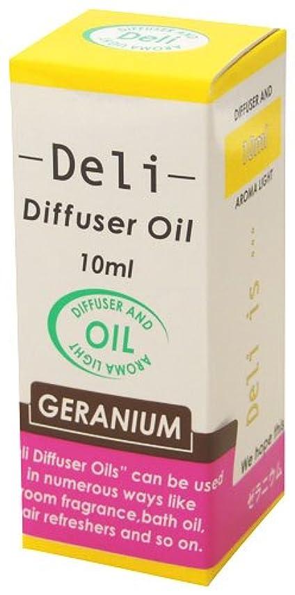 遺産化粧レールフリート デリ ディフューザーオイル ゼラニウム 10ml