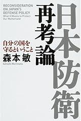 日本防衛再考論―自分の国を守るということ 単行本