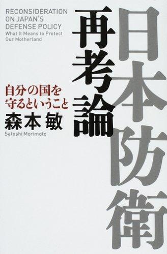 日本防衛再考論―自分の国を守るということの詳細を見る