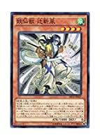 遊戯王 日本語版 SECE-JP027 Yosenju Tsujik 妖仙獣 辻斬風 (ノーマル)