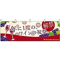 横幕 年に一度のワインの祝祭 No.29980 (受注生産)