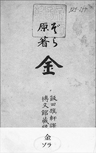 金 (国立図書館コレクション)の詳細を見る