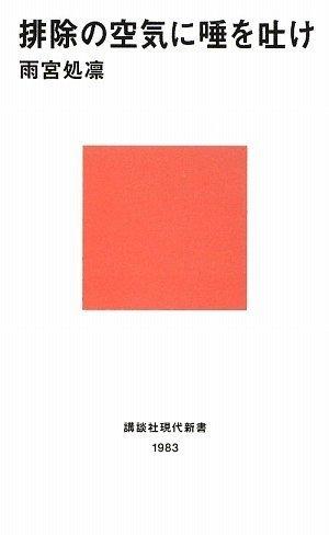 排除の空気に唾を吐け (講談社現代新書)の詳細を見る