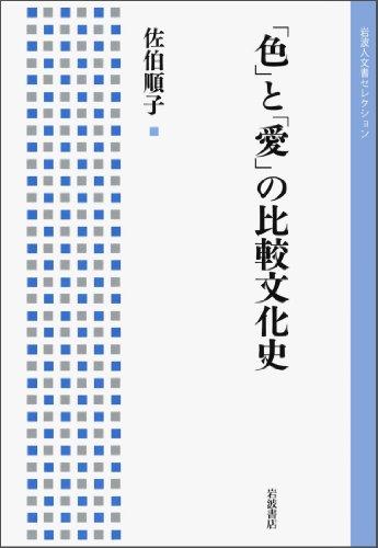 「色」と「愛」の比較文化史 (岩波人文書セレクション)の詳細を見る