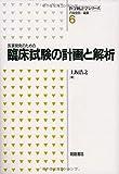 医薬開発のための臨床試験の計画と解析 (医学統計学シリーズ)