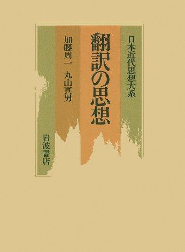 翻訳の思想 (日本近代思想大系)の詳細を見る
