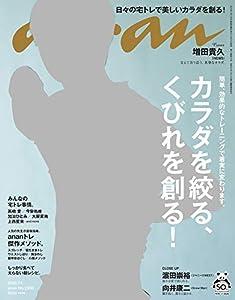 anan(アンアン) 2020年 7月1日号 No.2206[カラダを絞る!くびれを創る!] [雑誌]