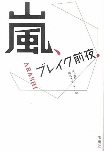 嵐、ブレイク前夜 (宝島SUGOI文庫)