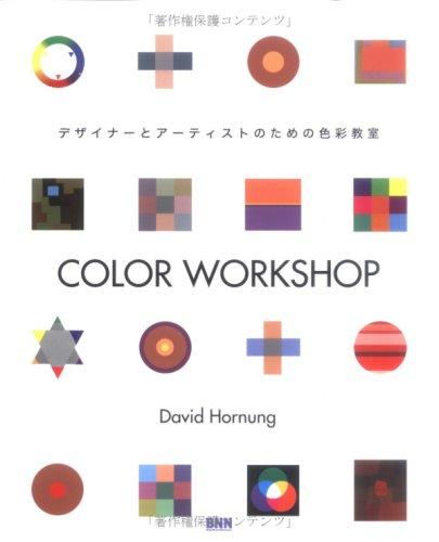 COLOR WORKSHOP―デザイナーとアーティストのための色彩教室の詳細を見る