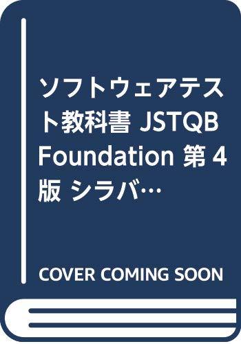 ソフトウェアテスト教科書 JSTQB Foundation 第4版 シラバス2018対応 (EXAMPRESS)