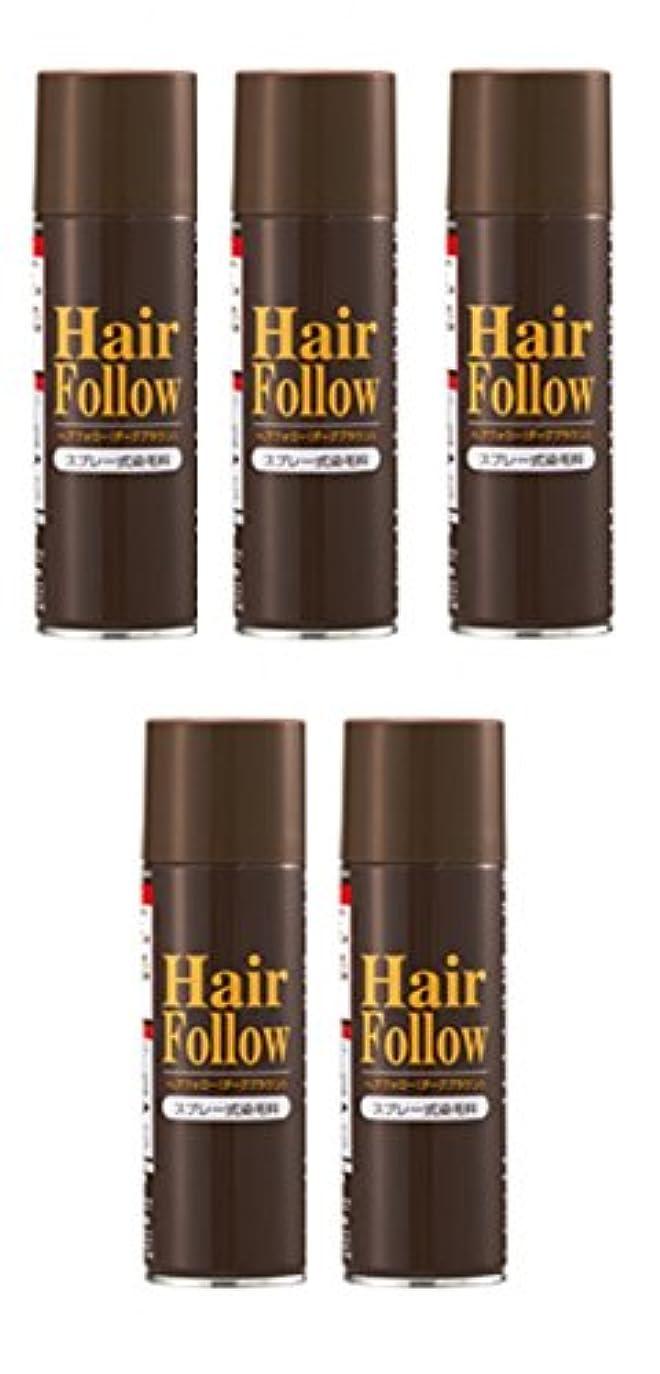 霜セントマージ自然に薄毛をボリュームアップ! ヘアフォロー スプレー 薄毛隠し かつら ダークブラウン (5本組)