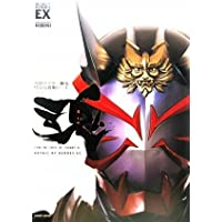 仮面ライダー響鬼 特写写真集「魂」復刻版 (DETAIL OF HEROES EX)