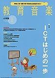教育音楽小学版 2020年1月号 画像