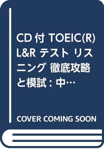 [画像:CD付 TOEIC(R) L&R テスト リスニング 徹底攻略と模試: 中村澄子のリスニング目標スコア達成テクニック]
