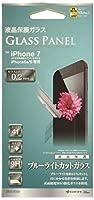 ラスタバナナ iPhone 7 ガラスパネル ブルーライトカット(0.2mm)  GB751IP7A2