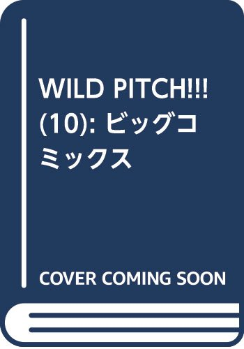 WILD PITCH!!! 10 (10) (ビッグコミックス)