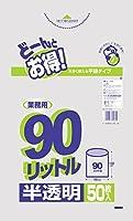 業務用ごみ袋 90L 半透明 0.03x900x1000㎜ 150枚入(50枚×3冊)
