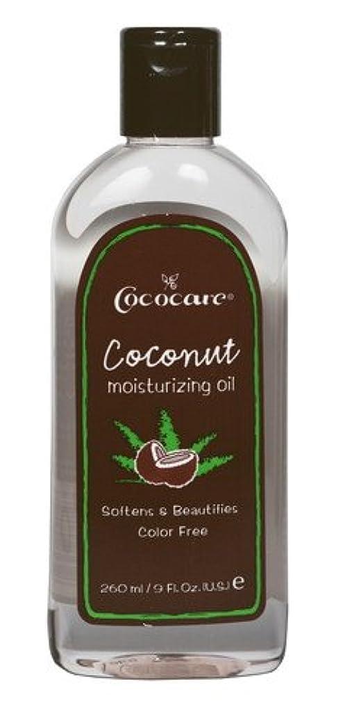 無声で葉を集めるメールCOCOCARE ココケア ココナッツモイスチャライジングオイル 260ml