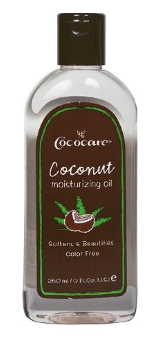 ユーザー反映する露骨なCOCOCARE ココケア ココナッツモイスチャライジングオイル 260ml