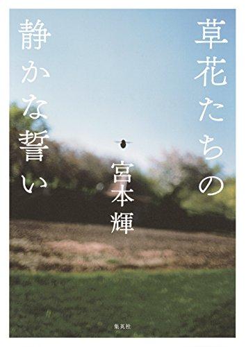 草花たちの静かな誓い (集英社文芸単行本)の詳細を見る
