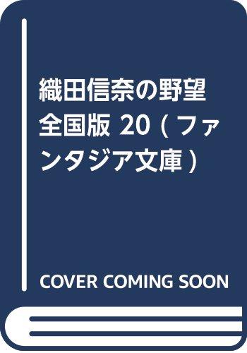 織田信奈の野望 全国版 20 (ファンタジア文庫)