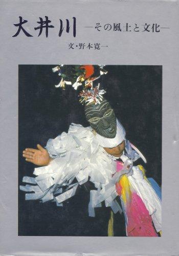 大井川―その風土と文化 (1979年)