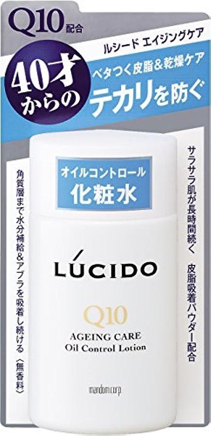 豚ささいな水没LUCIDO (ルシード) 薬用オイルコントロール化粧水 (医薬部外品) 120mL