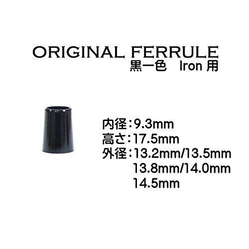 当店オリジナル 黒一色 アイアン用ソケット 内径9.3mm 高さ17.5mm 外径13.2mm