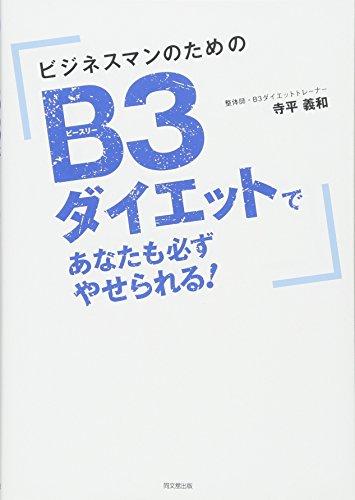 ビジネスマンのための  B3ダイエットで あなたも必ずやせられる! (DOBOOKS)