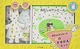 わたしのワンピース夢のきせかえセット—50周年記念限定GIFT BOX ([バラエティ])
