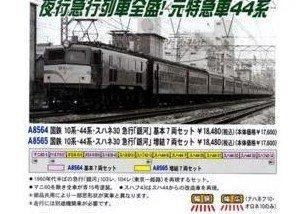Nゲージ A8565 国鉄10系・44系・スハネ30 急行「銀河」増結7両セット