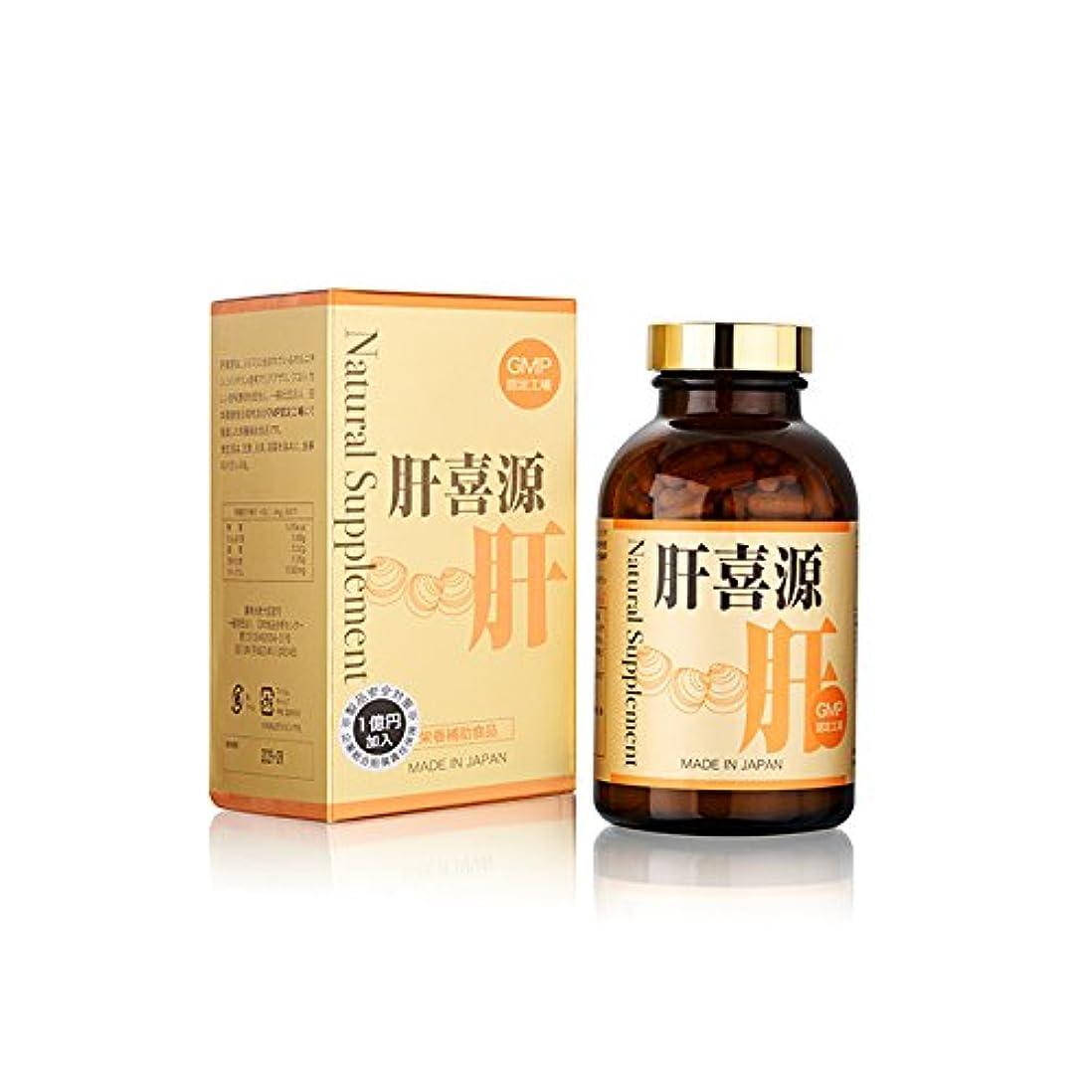 解釈する艶ナチュラルサプリメント 肝喜源 肝 360粒