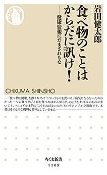 [岩田健太郎]の食べ物のことはからだに訊け! ――健康情報にだまされるな (ちくま新書)