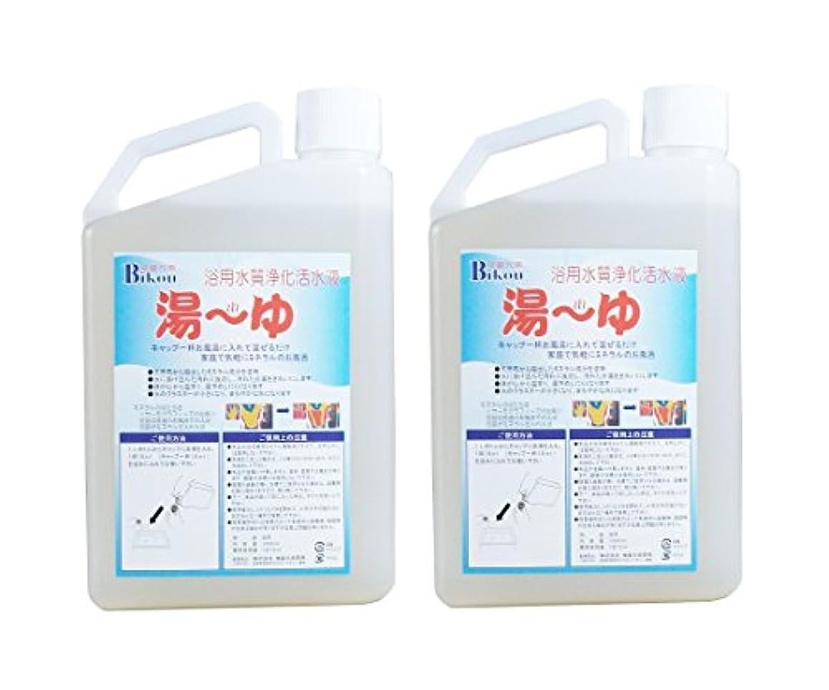 Bikou 浴用水質浄化活水液 湯ーゆ 2本組(1000ml×2) 24時間風呂用入浴剤