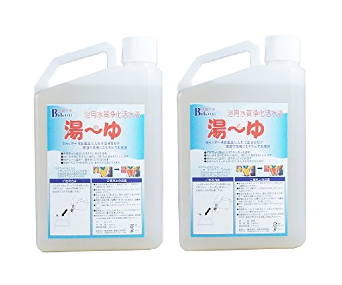アクロバット熟す連隊Bikou 浴用水質浄化活水液 湯ーゆ 2本組(1000ml×2) 24時間風呂用入浴剤