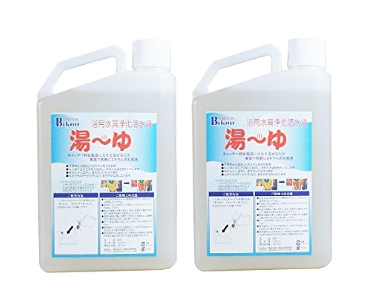 町灌漑文明化Bikou 浴用水質浄化活水液 湯ーゆ 2本組(1000ml×2) 24時間風呂用入浴剤