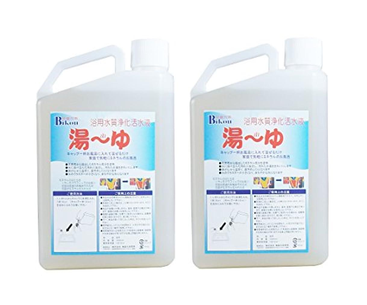 コールド手数料補充Bikou 浴用水質浄化活水液 湯ーゆ 2本組(1000ml×2) 24時間風呂用入浴剤