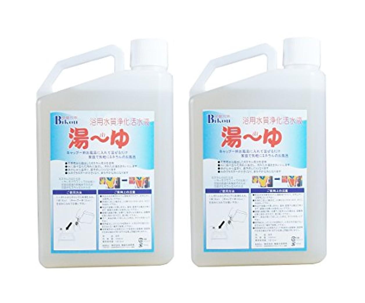 スキニー埋める対応Bikou 浴用水質浄化活水液 湯ーゆ 2本組(1000ml×2) 24時間風呂用入浴剤