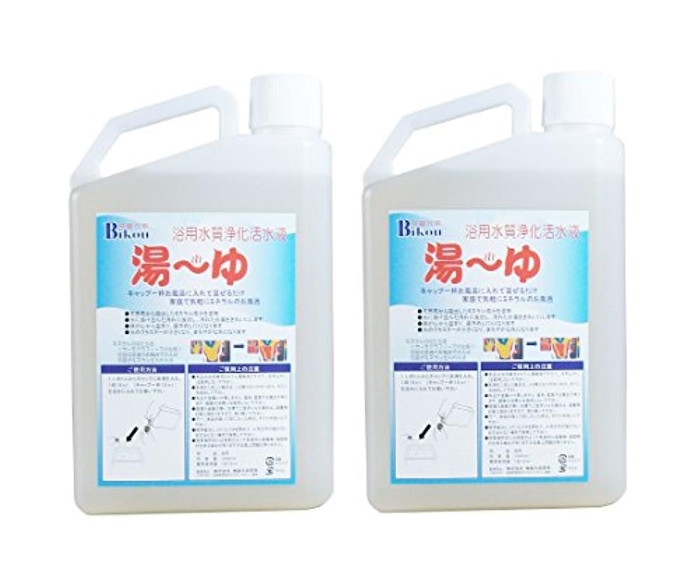 期限なるポスト印象派Bikou 浴用水質浄化活水液 湯ーゆ 2本組(1000ml×2) 24時間風呂用入浴剤