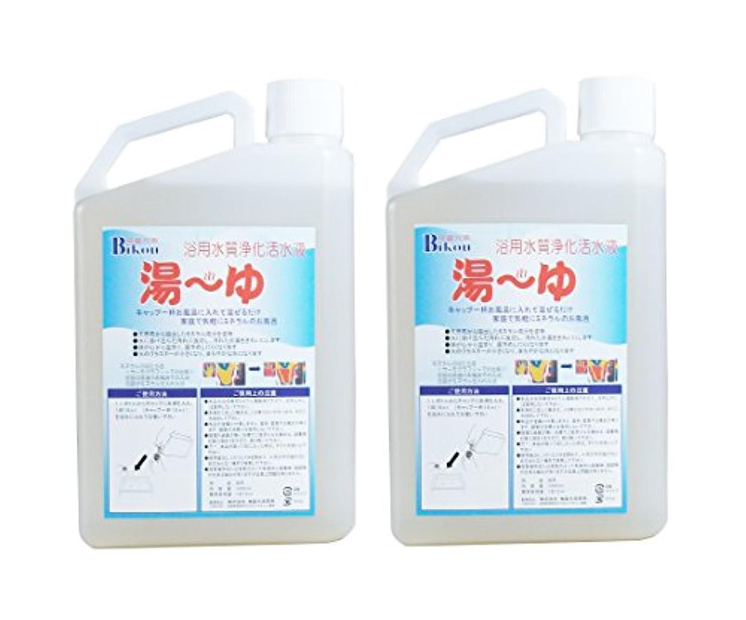 グレードラップ拒否Bikou 浴用水質浄化活水液 湯ーゆ 2本組(1000ml×2) 24時間風呂用入浴剤