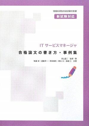 ITサービスマネージャ合格論文の書き方・事例集 (情報処理技術者試験対策書)