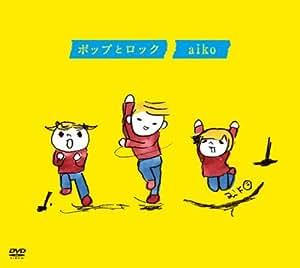 ポップとロック [DVD]