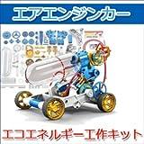 エレキット(elekit) エコエネルギー工作キット エアエンジンカー