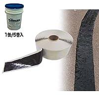 【アウトレット品】貼付型アスファルト補修材 クイックシール 1缶:W6cm*L15m*5巻入 粘着防止剤付