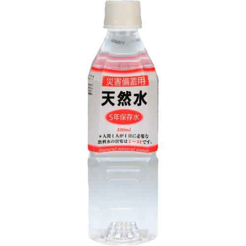 旭産業 災害備蓄用天然水 500ml×24本
