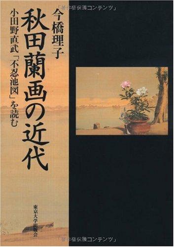 秋田蘭画の近代―小田野直武「不忍池図」を読む