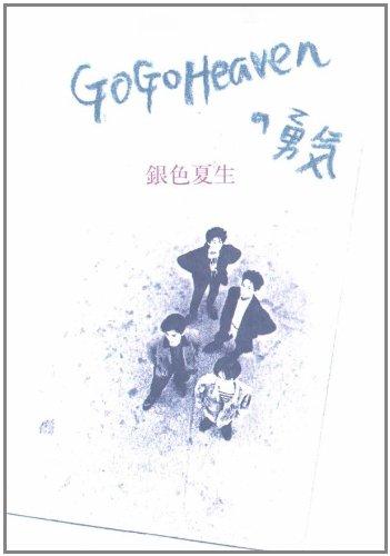 Go Go Heavenの勇気 (角川文庫)の詳細を見る