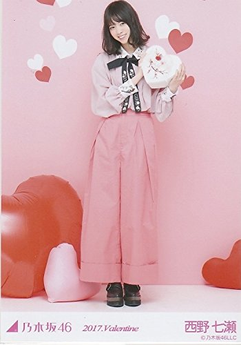 【西野七瀬】乃木坂46 生写真 / Valentine バレンタイン 2017 ヒキ 会場 限定 -